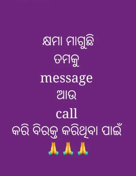 💔ବ୍ରେକଅପ୍ ଶାୟରୀ - କ୍ଷମା ମାଗୁଛି ତମକୁ message ଆଉ call | କରି ବିରକ୍ତ କରିବା ପାଇଁ - ShareChat
