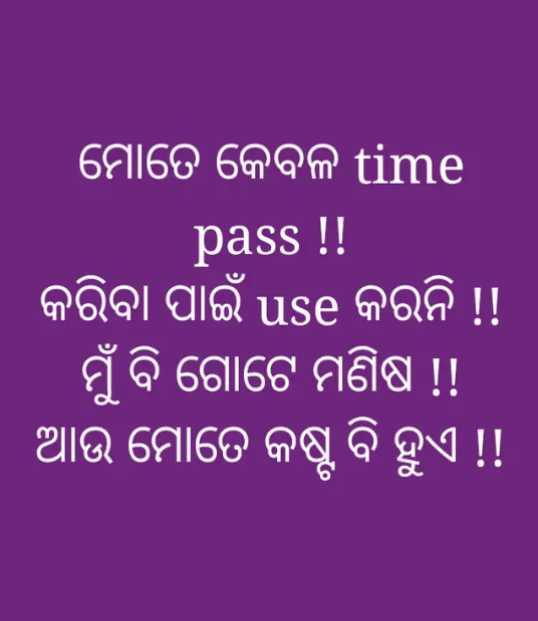 💔ବ୍ରେକଅପ୍ ଶାୟରୀ - ' ମୋତେ କେବଳ time pass ! ! କରିବା ପାଇଁ use କରନି ! ! । ମୁଁ ବି ଗୋଟେ ମଣିଷ ! ! ! । ଆଉ ମୋତେ କଷ୍ଟ ବି ହୁଏ ! ! - ShareChat