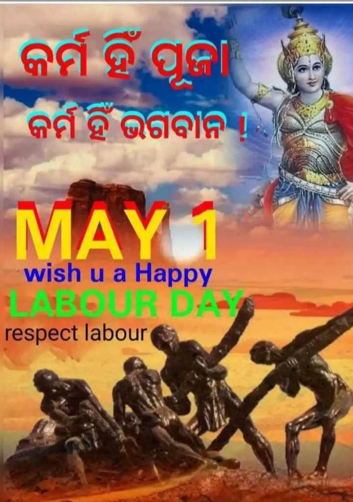 🗓ମଇ ଦିବସ - । କର୍ମ ହିଁ ପୂଜା କର୍ମ ହିଁ ଭଗବାନ । MAY 1 wish u a Happy BOUR DA respect labour - ShareChat