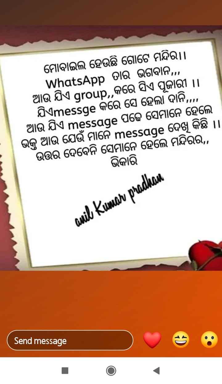 😄ମଜେଦାର ଭିଡ଼ିଓ - ମୋବାଇଲ ହେଉଛି ଗୋଟେ ମନ୍ଦିର । WhatsApp ତାର ଭଗବାନ , . . ଆଉ ଯିଏ group , , କରେ ସିଏ ପୂଜାରୀ । ଯିଏmessge କରେ ସେ ହେଲା ଦାନି , . . । ଆଉ ଯିଏ message ପଢେ ସେମାନେ ହେଲେ ଭକ୍ତ ଆଉ ଯେଉଁ ମାନେ message ଦେଖୁ କିଛି । ଉତ୍ତର ଦେବେନି ସେମାନେ ହେଲେ ମନ୍ଦିରର , ଭିକାରି anil Kumar pradhan ( Send message Send message ) ଓ - ShareChat