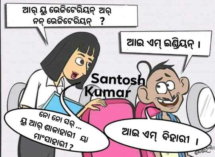 😜ମଜେଦାର ଶାୟରୀ - ଆର୍ ୟୁ ଭେଜିଟେରିୟନ୍ ଅର୍ । ନନ୍ ଭେଜିଟେରିୟନ୍ ? ଆଇ ଏମ୍ ଇଣ୍ଡିୟନ୍ । Santosh Kumar ନୋ ନୋ ସର୍ . . . ୟୁ ଆର୍ ଶାକାହାରୀ ୟା ମାଂସାହାରୀ ? ଆଇ ଏମ୍ ବିହାରୀ । । ଶୀ - ShareChat
