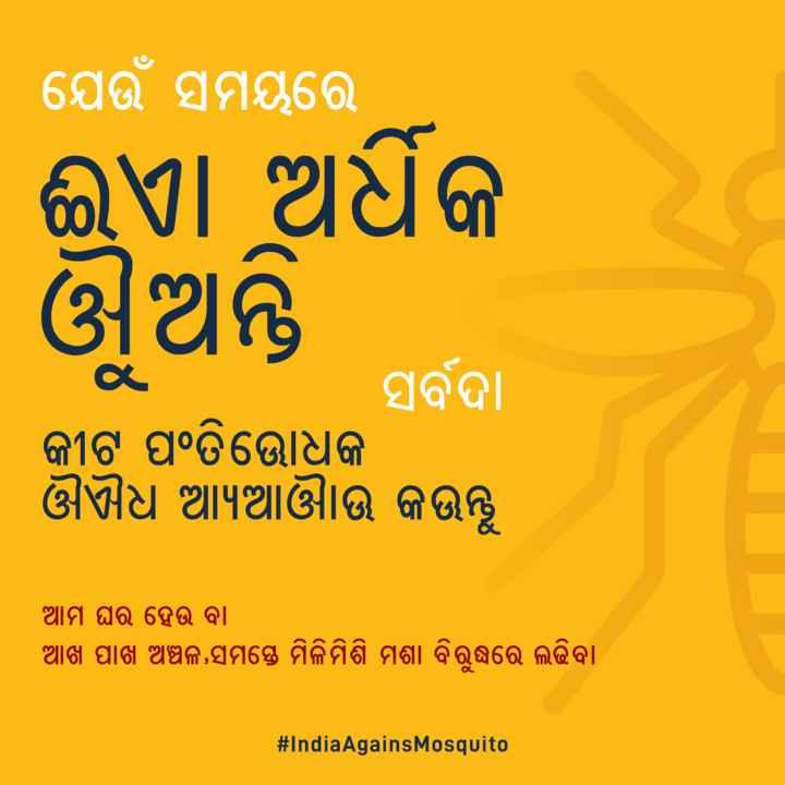 🦗ମଶା ମୁକ୍ତ ଭାରତ - । ଯେଉଁ ସମୟରେ । ଈଏ ଅଧିକ ଓଅନ୍ତୁ । ସର୍ବଦା କୀଟ ଫତି ଭୋଧକ ଔଧ ଆଆଉ କ ଉନ୍ତୁ । ଆମ ଘର ହେଉ ବା । ଆଖ ପାଖ ଅଞ୍ଚଳ , ସମସ୍ତେ ମିଳି ମିଶି ମଶା ବି ରୁଦ୍ଧରେ ଲଢ଼ି ବା # India Agains Mosquito - ShareChat