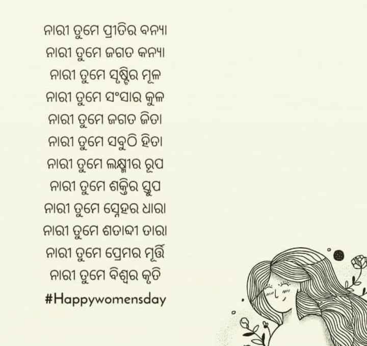 ମହିଳା ଦିବସ ଷ୍ଟାଟସ - ନାରୀ ତୁମେ ପ୍ରୀତିର ବନ୍ୟା ନାରୀ ତୁମେ ଜଗତ କନ୍ୟା ନାରୀ ତୁମେ ସୃଷ୍ଟିର ମୂଳ ନାରୀ ତୁମେ ସଂସାର କୁଳ ନାରୀ ତୁମେ ଜଗତ ଜିତା ନାରୀ ତୁମେ ସବୁଠି ହିତା ନାରୀ ତୁମେ ଲକ୍ଷ୍ମୀର ରୂପ । ନାରୀ ତୁମେ ଶକ୍ତିର ସ୍ତୁପ । ନାରୀ ତୁମେ ସ୍ନେହର ଧାରା ନାରୀ ତୁମେ ଶତାବ୍ଦୀ ତାରା ନାରୀ ତୁମେ ପ୍ରେମର ମୂର୍ତ୍ତି । ନାରୀ ତୁମେ ବିଶ୍ଵର କୃତି # Happywomensday - ShareChat