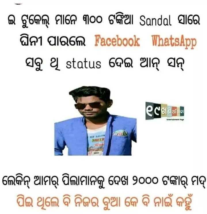 😎ମୁଇଁ ସମ୍ବଲପୁରିଆ - । ଇ ଟୁକେଲ୍ ମାନେ ୩୦୦ ଟଙ୍କିଆ Sandal ଆରେ QA1 A126m Facebook WhatsApp । ସବୁ status ଦେଇ ଆନ୍ ସନ୍ ୧୯ଖnଆଁ OF SOL ଲେକିନ୍ ଆମର୍ ପିଲାମାନକୁ ଦେଖି ୨୦୦୦ ଟଙ୍କାର୍ ମଦ୍ | ପିଇ ଥିଲେ ବି ନିଜର ବୁଆ କେ ବି ନାଇଁ କହୁଁ । - ShareChat