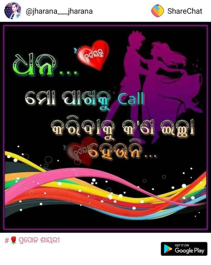 🕺ମେନ ଫେଶନ - 3 @ jharana _ _ jharana ShareChat ହୟରୁ ଧନ , ' ବର ମୋ ପାଖକୁ call କରିବାକୁ କ ' ଣ ଇଚ୍ଛା cବହେଉନ . . . ( )   # ପ୍ରପୋଜ ଶାୟରୀ GET IT ON Google Play - ShareChat