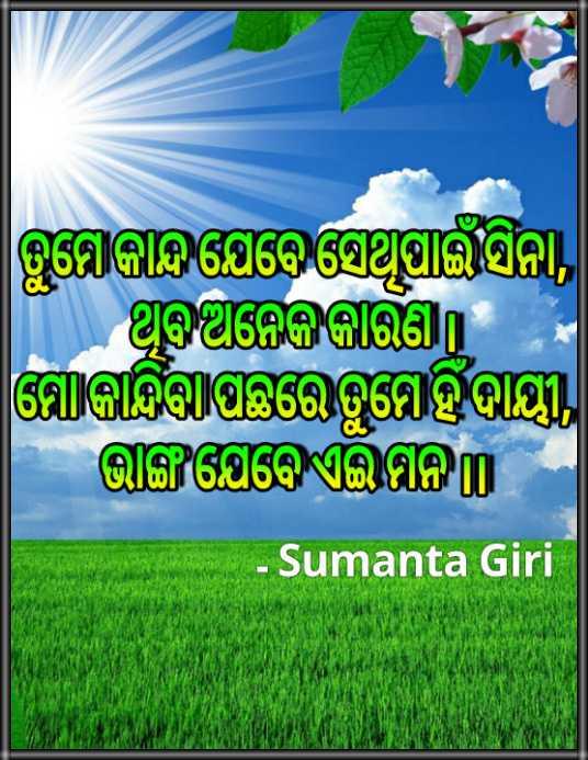 ମୋ କଵିତା - ତୁଶୋକାବେଆଇସିନା , ପୁଅeଶାରଣା । ଯୋଭାଷାଉଛରେତୁରୋହିଦା Sଥିବେ ଏଇ - Sumanta Giri - ShareChat