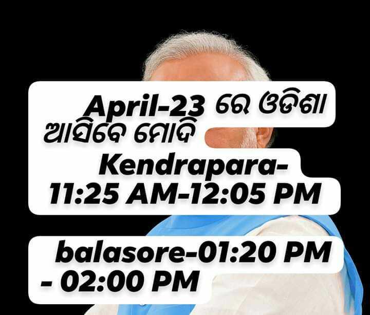 🏘ମୋଦିଙ୍କ ଓଡ଼ିଶା ଗସ୍ତ - April - 23 ରେ ଓଡିଶା ଆସିବେ ମୋଦି Kendrapara II : 25 AM - 12 : 05 PM balasore - 01 : 20 PM - 02 : 00 PM - ShareChat