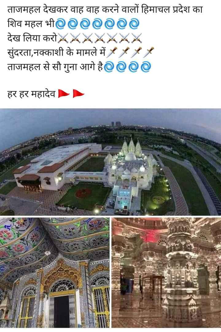 📸ମୋ ଫୋଟୋଗ୍ରାଫି - ताजमहल देखकर वाह वाह करने वालों हिमाचल प्रदेश का शिव महल भी00000 देख लिया करोXXXXXXX सुंदरता , नक्काशी के मामले में XXXX ताजमहल से सौ गुना आगे है0000 हर हर महादेव - ShareChat