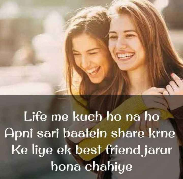 🤔ମୋ ଭାବନା - Life me ho na ho Apni sari baatein share krne ke liye ek best friend jarur hona chahiye - ShareChat