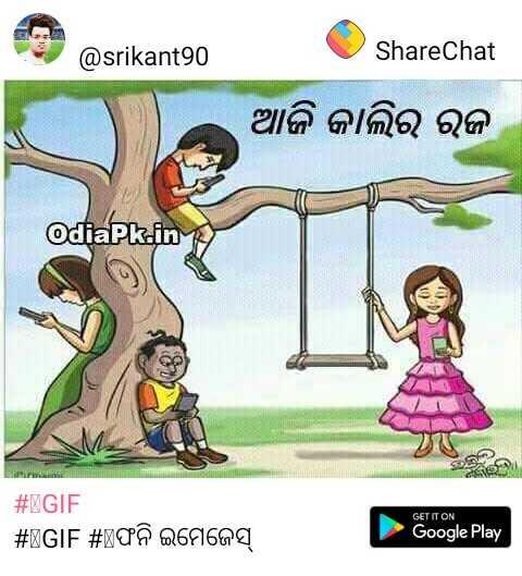 ରଜ ମଉଜ - @ srikant90 ShareChat ଆଜି କାଲିର ରଜ Odiapk . in GET IT ON # XGIF | # NGIF # gଫନି ଇମେଜେସ୍ Google Play - ShareChat