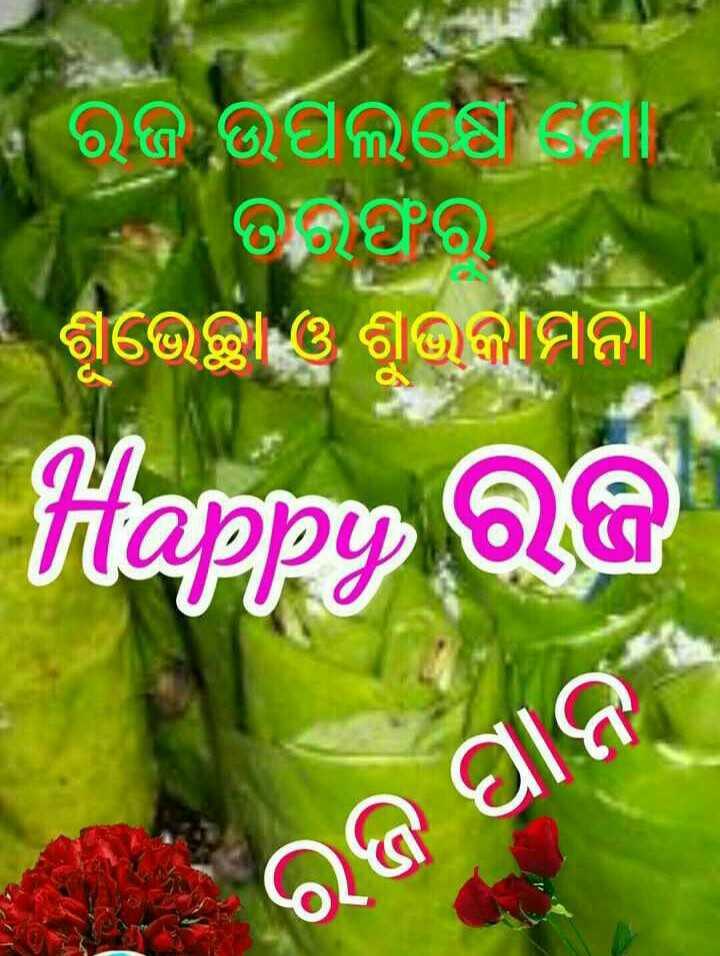 💐ରଜ ଶୁଭକାମନା - ବରଜ ଉପଲକ୍ଷେed ) ପ୍ରଫର ଶୁଭେଚ୍ଛା ଓ ଶୁଭକାମନା Happy Qa ରଜ ପାନ - ShareChat