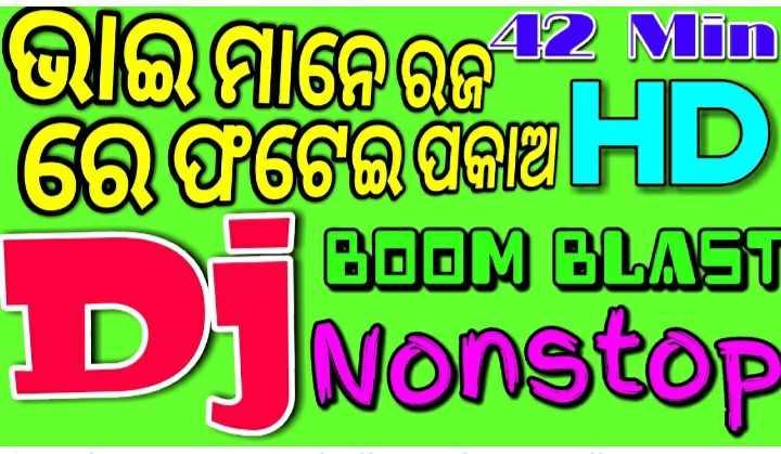 💐ରଜ ଶୁଭକାମନା - Q10 f1690 12 Min 60 266 0912 HD BOOM GLAST Dj Nonstop - ShareChat