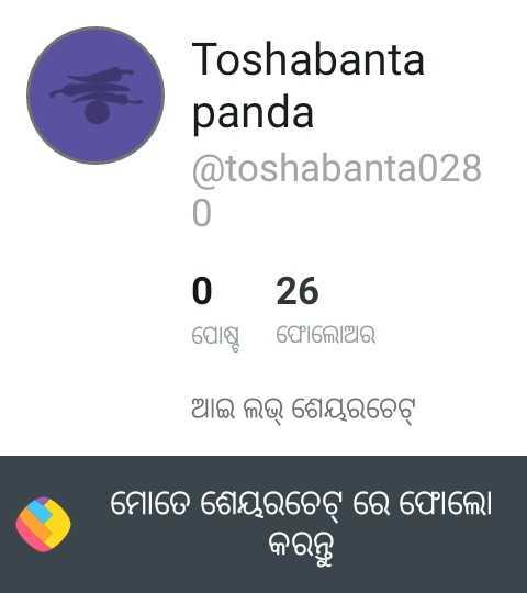 🙏ରଜ ସଂକ୍ରାନ୍ତି - Toshabanta panda @ toshabanta028 0 26 ପୋଷ୍ଟ ଫୋଲୋଅର ଆଇ ଲଭ୍ ଶେୟରଚେଟ୍ ' ମୋତେ ଶେୟରଚେଟ୍ ରେ ଫୋଲୋ କରନ୍ତୁ - ShareChat