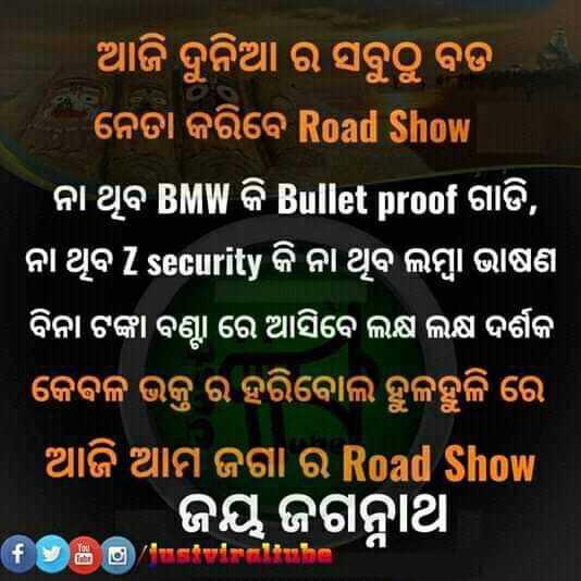 📰ରଥଯାତ୍ରା ନ୍ୟୁଜ - ' ଆଜି ଦୁନିଆ ର ସବୁଠୁ ବଡ । ନେତା କରିବେ Road Show ' ନା ଥୁବ BMW କି Bullet proof ଗାଡି , ' ନା ଥିବ security କି ନା ଥୁବ ଲମ୍ବା ଭାଷଣ ' ବିନା ଟଙ୍କା ବଣ୍ଡା ରେ ଆସିବେ ଲକ୍ଷ ଲକ୍ଷ ଦର୍ଶକ କେବଳ ଭକ୍ତ ର ହରିବୋଲ ହୁଳହୁଳି ରେ ' ଆଜି ଆମ ଜଗା ର Road Show | ଜୟ ଜଗନ୍ନାଥ ( f e o / 1mmp . nathm - ShareChat