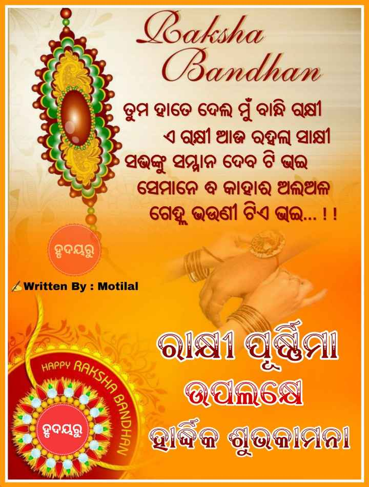 📜ରାକ୍ଷୀ କବିତା - Raksha Bandhan ତୁମ ହାତେ ଦେଲ ମୁଁ ବାନ୍ଧି ରକ୍ଷୀ । ଏ ରକ୍ଷୀ ଆଜ ରହଲ ସାକ୍ଷୀ 3 ସଭଙ୍କୁ ସମ୍ମାନ ଦେବ ଟି ଭଇ ସେମାନେ ବି କାହାର ଅଲିଅଳ ଗେହ୍ନ ଭଉଣୀ ଟିଏ ଭଇ . . . ! ! ହୃଦୟରୁ Written By : Motilal HAPPY RAL AKSHA BA ରାକ୍ଷୀ ପୂମୀ ଉପଲକ୍ଷେ ହାଦିକ ଶୁଭକାମନା ହୃଦୟରୁ BANDHAN S - ShareChat