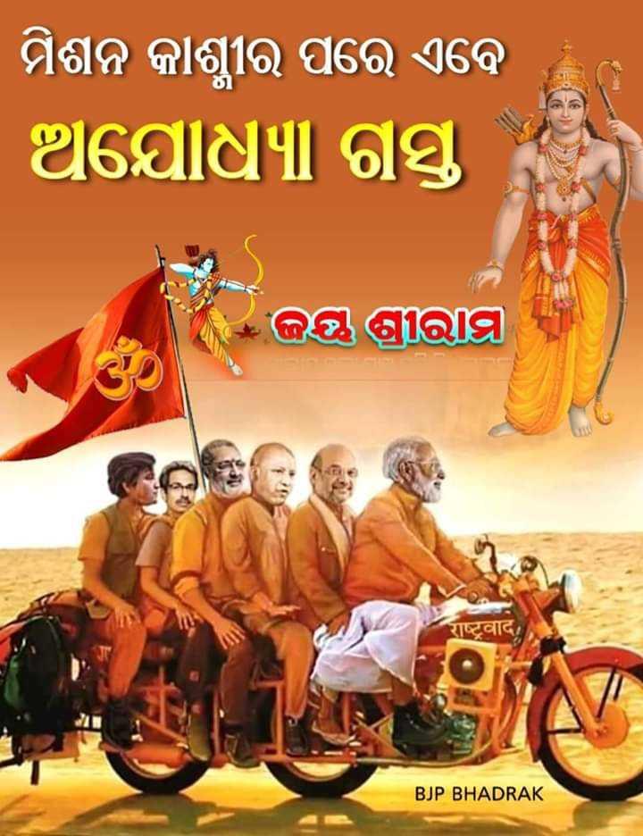 🤠ରାଜନୀତି ବ୍ୟଙ୍ଗ - । ମିଶନ କାଶ୍ମୀର ପରେ ଏବେ , । ଅଯୋଧ୍ୟା ଗସ୍ତ - ଜୟ ଶ୍ରୀରାମ राष्ट्रवाद , BJP BHADRAK - ShareChat
