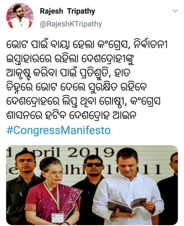 ରାହୁଲ VS ମୋଦି VS ନବୀନ - Rajesh Tripathy @ RajeshKTripathy । ଭୋଟ ପାଇଁ ବାୟା ହେଲା କଂଗ୍ରେସ , ନିର୍ବାଚନୀ ଇସ୍ତାହାରରେ ରହିଲା ଦେଶଦ୍ରୋହୀଙ୍କୁ ଆକୃଷ୍ଟ କରିବା ପାଇଁ ପ୍ରତିଶ୍ରୁତି , ହାତ ଚିହ୍ନରେ ଭୋଟ ଦେଲେ ସୁରକ୍ଷିତ ରହିବେ । ଦେଶଦ୍ରୋହରେ ଲିପ୍ତ ଥିବା ଗୋଷ୍ଠୀ , କଂଗ୍ରେସ ଶାସନରେ ହଟିବ ଦେଶଦ୍ରୋହ ଆଇନ # CongressManifesto pril 2019 elhusu - ShareChat