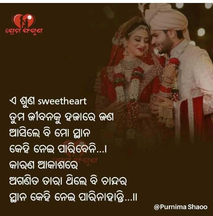 📑ରୋମାଣ୍ଟିକ ଶାୟରୀ - | ( ) । ପ୍ରେମ ଫଗୁଣ ଏ ଶୁଣ sweetheart ତୁମ ଜୀବନକୁ ହଜାରେ ଜଣ ' ଆସିଲେ ବି ମୋ ସ୍ଥାନ । କେହି ନେଇ ପାରିବେନି . . . । । କାରଣ ଆକାଶରେ ଅଗଣିତ ତାରା ଥିଲେ ବି ଚାନ୍ଦର । ସ୍ଥାନ କେହି ନେଇ ପାରିନାହାନ୍ତି . . . | @ Purnima Shaoo - ShareChat