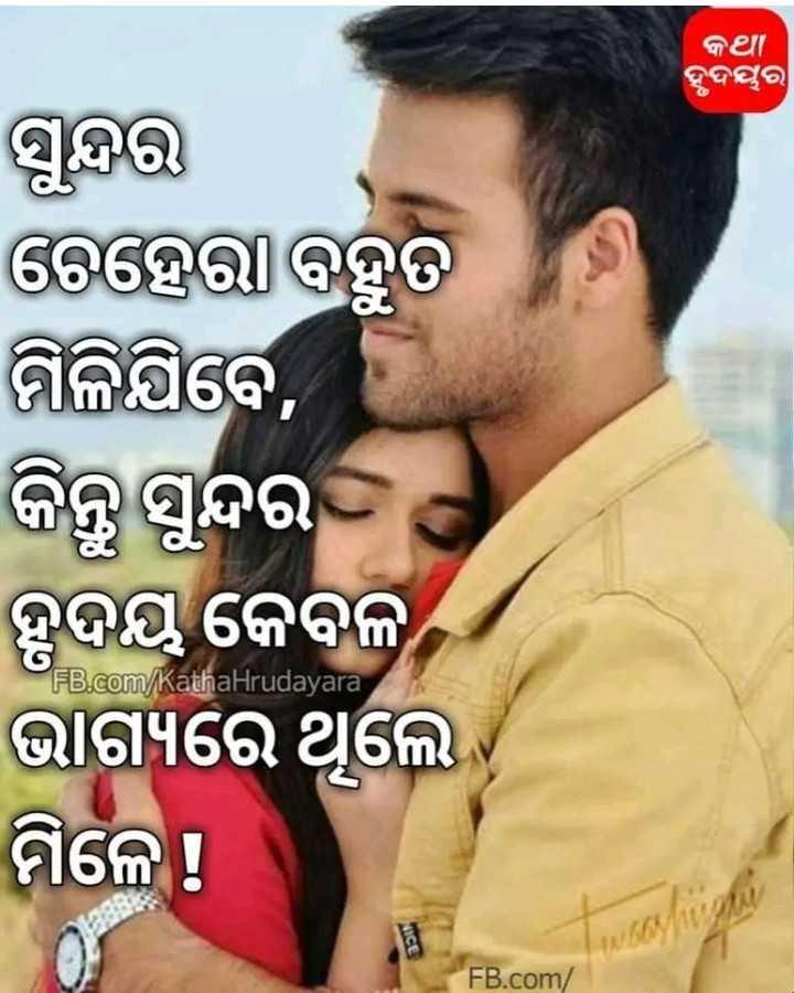 📑ରୋମାଣ୍ଟିକ ଶାୟରୀ - କଥା ହୃଦୟର ସୁଦର ଚେହେରା ବହୁତ ମିଳିଥିବେ , କିନ୍ତୁ ସୁନ୍ଦର ଓ g ହୃଦୟ କେବଳ ଭାଗ୍ୟରେ ଥିଲେ । ମିଳେ ! FB . com Katha Hrudayara in / FB . com / - ShareChat