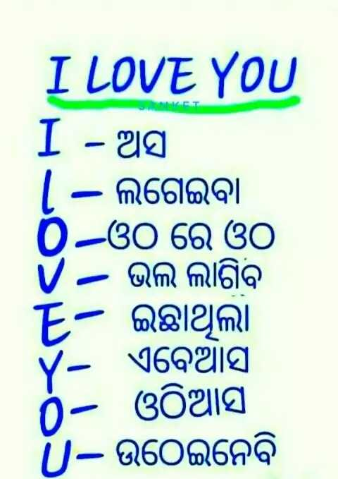 🤩ଲଭ ଜୋକ୍ସ - I LOVE YOU I - ଅସ - ଲଗେଇବା O - ଓଠ ରେ ଓଠ V - ଭଲ ଲାଗିବ E ଇଛାଥିଲା ଏବେଆସ | ଓଠିଆସ U - ଉଠେଇନେବି - ShareChat