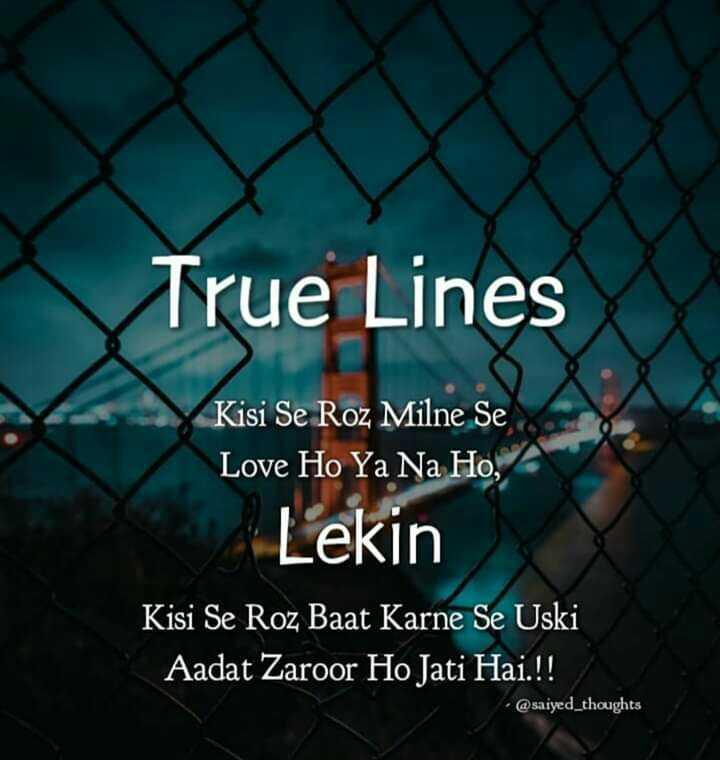 💞ଲଭ ଶାୟରୀ - True Lines Kisi Se Roz Milne Se Love Ho Ya Na Ho , Lekin Kisi Se Roz Baat Karne Se Uski Aadat Zaroor Ho Jati Hai . ! ! @ saiyed _ thoughts - ShareChat