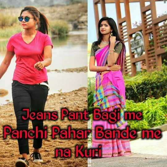💞ଲଭ ଶାୟରୀ - Jeans Pant Bagi me Panchi Pahar Bande me na Kurill - ShareChat