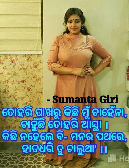 💝ଲଭ୍ ଶାୟରୀ - - Sumanta Giri ତୋହରି ପାଖରୁ କିଛି ମୁଁ ଚାହେଁନା , ଚାହୁଛି ତୋହରି ଆସ୍ଥା । । କିଛି ନହେଲେ ବି ମନର ପଥରେ , ହାତଧରି ତୁ ଚାଲୁଥା I O He - ShareChat