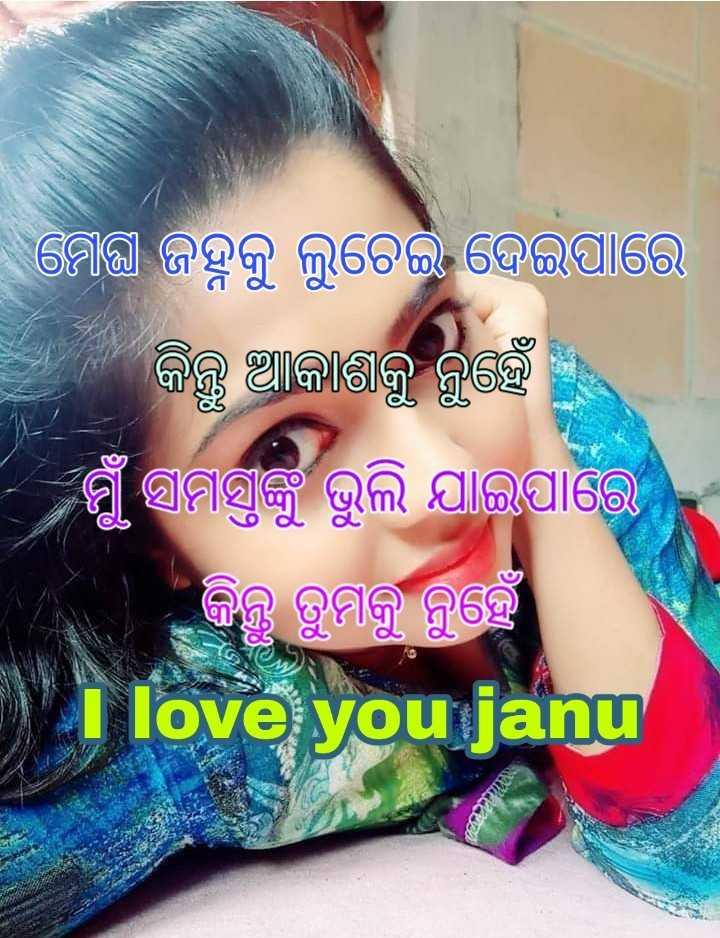 💝ଲଭ୍ ଶାୟରୀ - ମେଘ ଜହ୍ନକୁ ଲୁଚେଇ ଦେଇପାରେ କିନ୍ତୁ ଆକାଶକୁ ନୁହେଁ । ମୁଁ ସମସ୍ତଙ୍କୁ ଭୁଲି ଯାଇପାରେ କିନ୍ତୁ ତୁମକୁ ନୁହେଁ by i love you janu - ShareChat