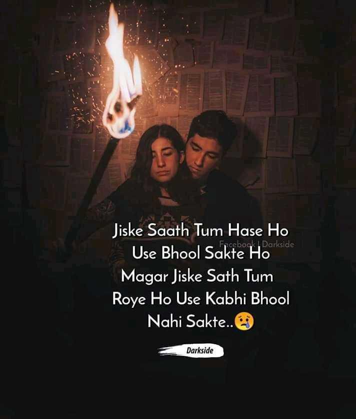 💝ଲଭ୍ ଶାୟରୀ - pcebog i Darkside Jiske Saath Tum Hase Ho Use Bhool Sakte Ho Magar Jiske Sath Tum Roye Ho Use Kabhi Bhool Nahi Sakte . . Darkside - ShareChat