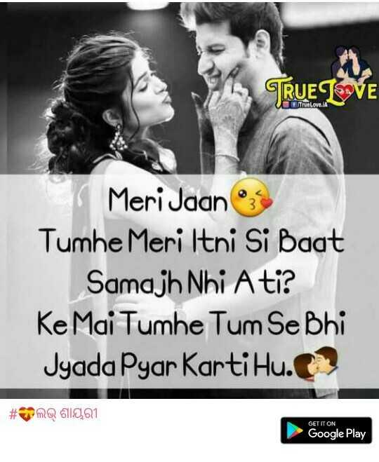 💝ଲଭ୍ ଶାୟରୀ - TRUE LOVE Meri Jaan Tumhe Meri Itni Si Baat Samajh Nhi A ti ? Ke Mai Tumhe Tum Se Bhi Jyada Pyar Karti Hu . # nQ 6112Q1 GET IT ON Google Play - ShareChat