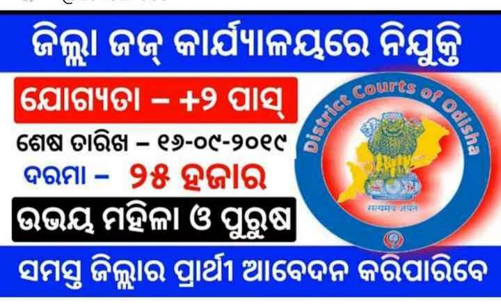 📺ଲୋକାଲ ନ୍ୟୁଜ - er Courts ଜିଲ୍ଲା ଜଜ୍ କାର୍ଯ୍ୟାଳୟରେ ନିଯୁକ୍ତି । ଯୋଗ୍ୟତା - + ୨ ପାସ୍ ଶେଷ ତାରିଖ - ୧୬ - ୦୯ - ୨୦୧୯ ଦରମା - ୨୫ ହଜାର । ଉଭୟ ମହିଳା ଓ ପୁରୁଷ । ସମସ୍ତ ଜିଲ୍ଲାର ପ୍ରାର୍ଥୀ ଆବେଦନ କରିପାରିବେ । Odisha NEY - ShareChat