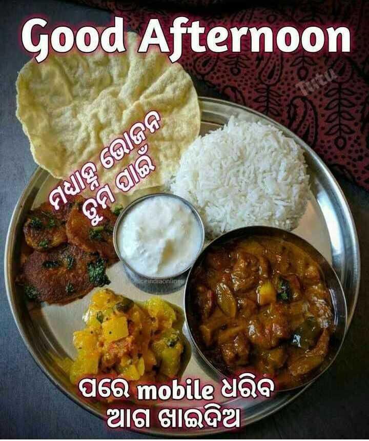 🌇ଶୁଭ ଅପରାହ୍ନ - Good Afternoon ମଧାହ୍ନ ଭୋଜନ । ତୁମ ପାଇଁ । GENGiaonlin ପରେ mobile ଧରିବା ଆଗ ଖାଇଦିଅ - ShareChat