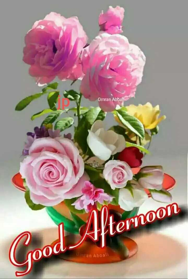 🌇ଶୁଭ ଅପରାହ୍ନ - Omran Abdal Afternoon ooa mran Aboal - ShareChat
