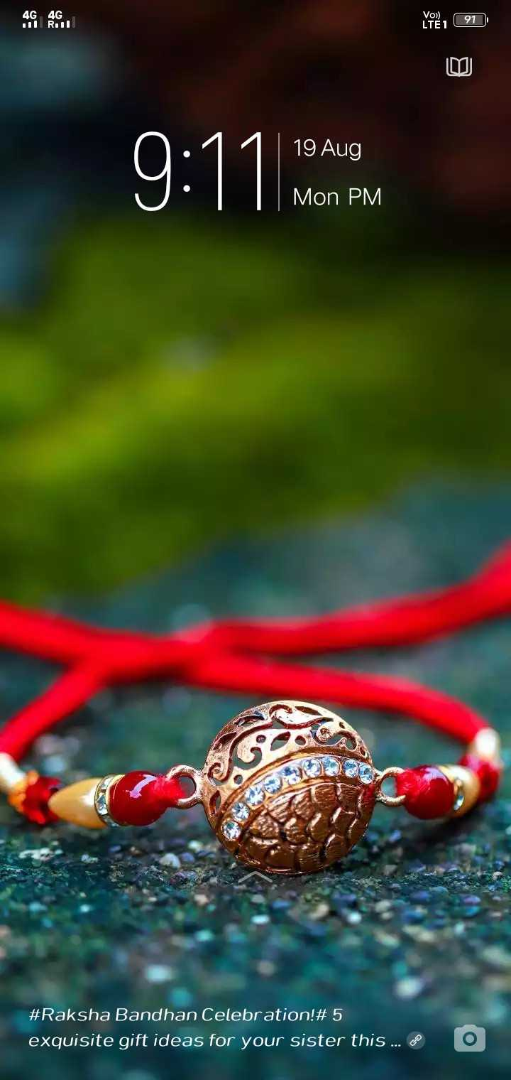🌸ଶୁଭ ବୁଧବାର - 4G 4G ul Rull YTEI 91 LO 19 Aug 9 : 11 lisen Mon PM # Raksha Bandhan Celebration ! # 5 exquisite gift ideas for your sister this . . . ? - ShareChat