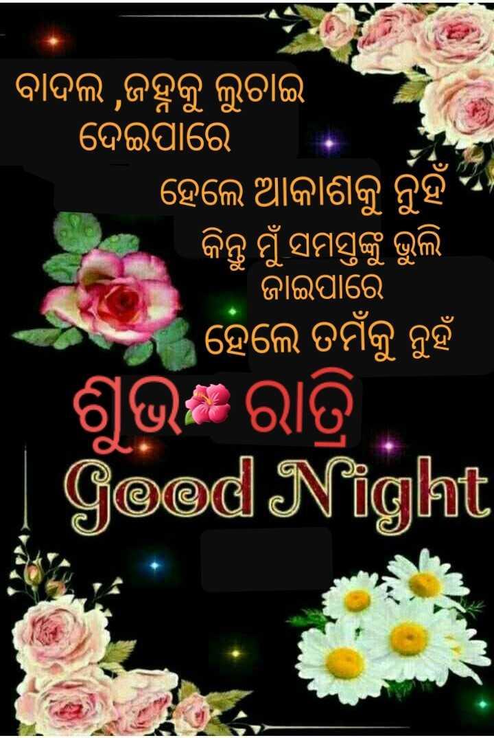 🌛ଶୁଭରାତ୍ରୀ - । ବାଦଲ , ଜହ୍ନକୁ ଲୁଚାଇ ଦେଇପାରେ । ହେଲେ ଆକାଶକୁ ନହିଁ , କିନ୍ତୁ ମୁଁ ସମସ୍ତଙ୍କୁ ଭୁଲି * ଜାଇପାରେ । ହେଲେ ତର୍ମକୁ ନୁହଁ ଶୁଭ ରାତ୍ରି Good Night - ShareChat