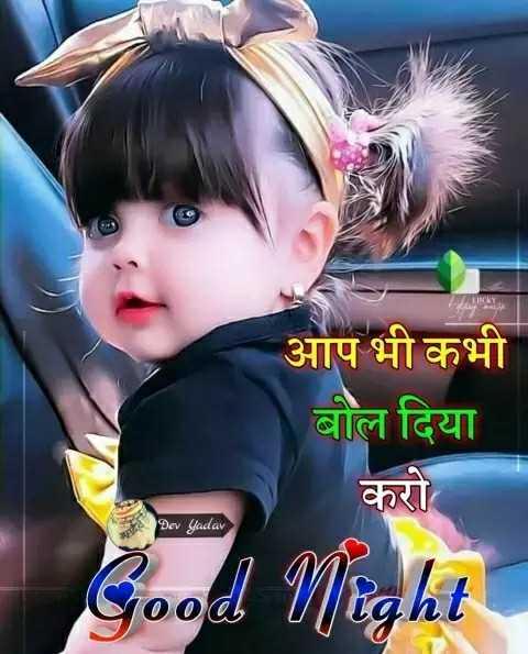 🌛ଶୁଭରାତ୍ରୀ - ALICHYA आप भी कभी बोल दिया करो Dev Yadav Good Night - ShareChat