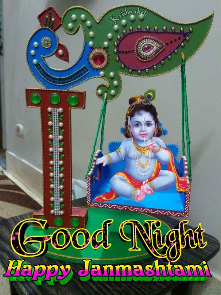 🌛ଶୁଭରାତ୍ରୀ - olm Krishna MAAA ANNIV . Good Night Happy Janmashtami - ShareChat
