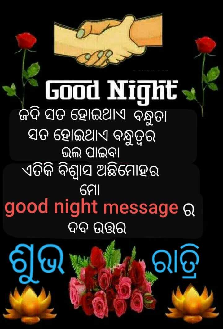 🌛ଶୁଭରାତ୍ରୀ - Good Night ଜଦି ସତ ହୋଇଥାଏ ବନ୍ଧୁତା । ସତ ହୋଇଥାଏ ବନ୍ଧୁତ୍ଵର । ଭଲ ପାଇବା ଏତିକି ବିଶ୍ବାସ ଅଛିମୋହର ମୋ ' _ good night message ର ଦବ ଉତ୍ତର ଶୁଭ ରାତ୍ରି - ShareChat