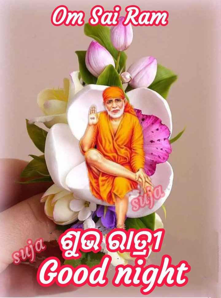 🌛ଶୁଭରାତ୍ରୀ - Om Sai Ram sulja 6 - ଶୁଭ ରାତ୍ରୀ Good night - ShareChat