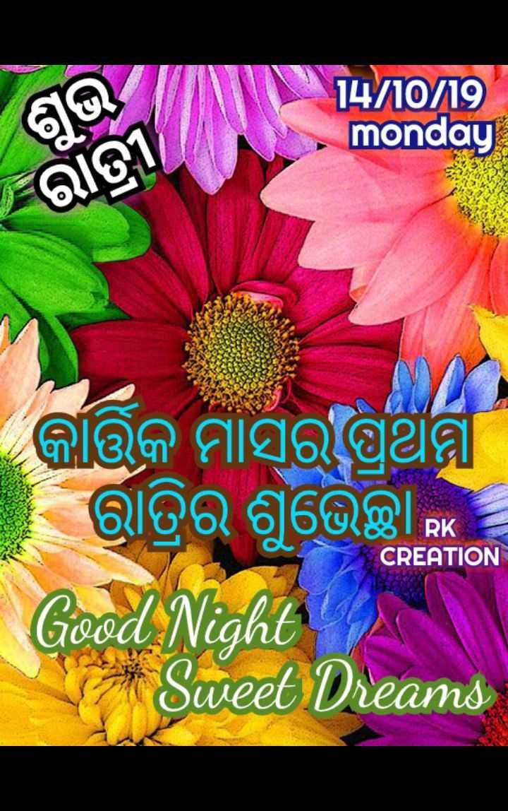 🌛ଶୁଭରାତ୍ରୀ - 14 / 10 / 19 monday । ରାତ୍ର RK କାର୍ତ୍ତିକ ମାସର ପ୍ରଥମୀ । । ରାତ୍ରିର ଶୁଭେଚ୍ଛା Good Night Sweet Dreams CREATION - ShareChat