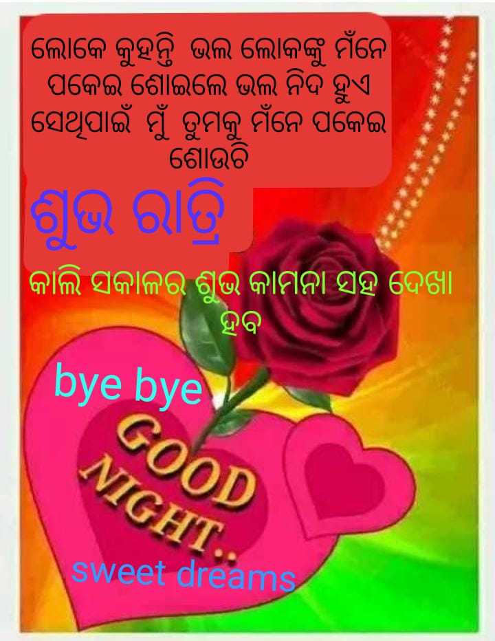 🌛ଶୁଭରାତ୍ରୀ - ଲୋକେ କୁହନ୍ତି ଭଲ ଲୋକଙ୍କୁ ମନେ । ପକେଇ ଶୋଇଲେ ଭଲ ନିଦ ହୁଏ । ସେଥିପାଇଁ ମୁଁ ତୁମକୁ ର୍ମନେ ପକେଇ । ଶୋଉଚି କାଲି ସକାଳର ଶୁଭ କାମନା ସହ ଦେଖା bye bye VGHT sweet dreams - ShareChat