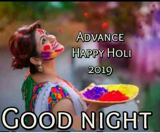 🌛ଶୁଭରାତ୍ରୀ - ADVANCE HAPPY HOLI 2019 GOOD NIGHT - ShareChat