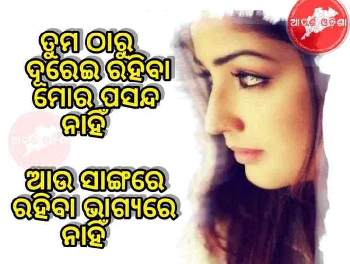 🌼ଶୁଭ ଶନିବାର - hodin ଆଦର୍ଶ ଓଡ଼ିଶା http Odisha mace ତୁଠାରୁ ଇଣ୍ଡି ମୋରସିଦ୍ଧ ଆତ୍ତରେ ଡିଭାଗ୍ୟରେ - ShareChat