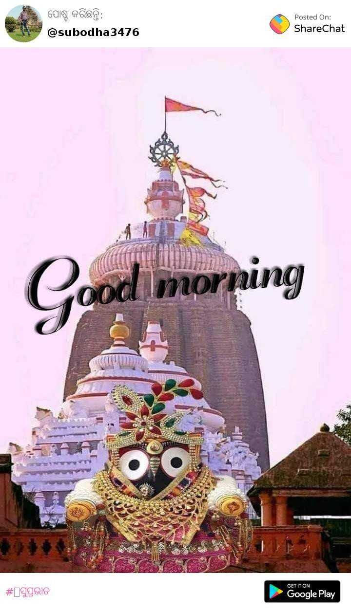🌼ଶୁଭ ଶନିବାର - ପୋଷ୍ଟ କରିଛନ୍ତି : @ subodha3476 Posted On : ShareChat Good morning GET IT ON # aggala Google Play - ShareChat