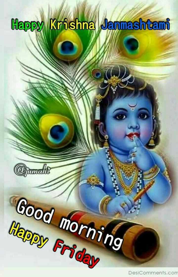 🌻ଶୁଭ ଶୁକ୍ରବାର - Happy Krishna Janmashtami Good morning Happy Friday DesiComments . com - ShareChat
