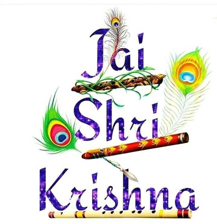 🌻ଶୁଭ ଶୁକ୍ରବାର - Jai , Shri Krishna - ShareChat