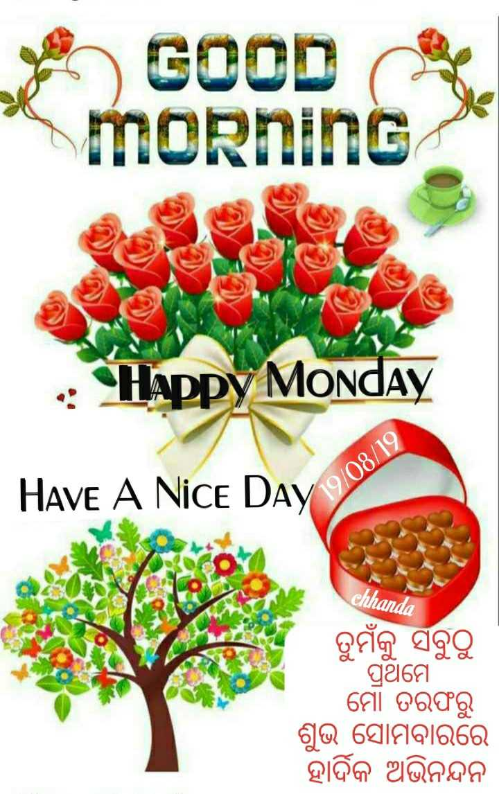 💐ଶୁଭ ସୋମବାର - ) Good Morning Happy Monday Have A Nice Day Y 19 / 08 / 19 Chhanda ତୁର୍ମକୁ ସବୁଠୁ । ପ୍ରଥମେ ମୋ ତରଫରୁ ଶୁଭ ସୋମବାରରେ ହାର୍ଦ୍ଦିକ ଅଭିନନ୍ଦନ - ShareChat