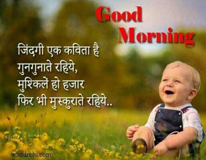 ଶୁଭ ସୋମବାର - Good Morning जिंदगी एक कविता है । गुनगुनाते रहिये , मुश्किलें हो हजार फिर भी मुस्कुराते रहिये . . wSmirchi . com - ShareChat