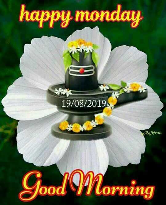 💐ଶୁଭ ସୋମବାର - happy monday 19 / 08 / 2019 Rajkiran Good Morning - ShareChat