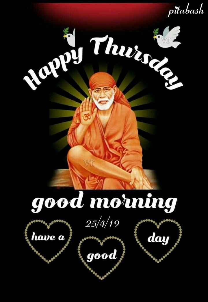 💐ଶୁଭେଚ୍ଛା - pitabash Thursda Happy good morning have a $ OCDE - ShareChat